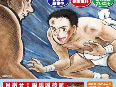 第31回わんぱく相撲 滋賀県大会のご案内