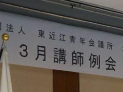 3月講師例会開催