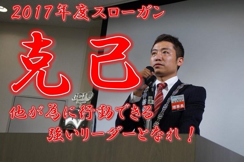 冨田理事長_赤-1024x693