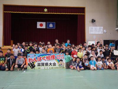 第31回わんぱく相撲滋賀県大会