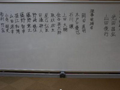 7月総会例会